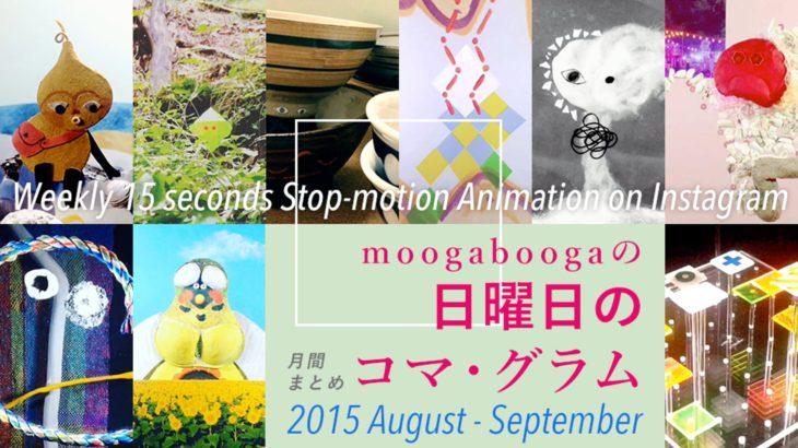 """Sunday """"KOMA""""gram 2015 August – September"""