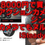 商品レビュー 約8000円で買える! アクションカメラ用ジンバル 安いカメラでもヌルヌル iSteady Pro