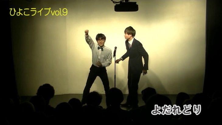 よだれどり(小西+小柳)(サンミュージック・アカデミー東京校 お笑いコース)