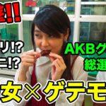 【衝撃映像】美女がゲテモノを食う!? AKBグループ総選挙1位のJessica verandaが可愛い過ぎた