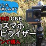 【商品レビュー】GIMPRO スタビライザーは安くていい商品【ちょっとした大人の楽しみ#7】