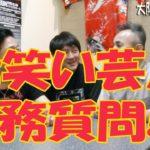 お笑い芸人!!! 日本でも職務質問、海外でも職務質問 / オリンピックチケット ID登録できますか? / 道案内おもてなしの日本 #739