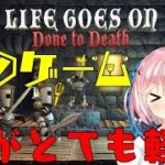 【Life Goes On: Done to Death】桜井ののんびりゲーム実況【🌸124】
