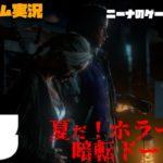 18【ホラーゲーム実況】夏だ!ホラーだ!暗転ドーン!!【アンティルドーン 惨劇の山荘】
