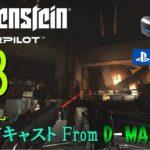 #3(Final)【ウルフェンシュタインVR】Wolfenstein Cyberpilot / ゲーム実況・ブロードキャスト From D-MAD DEVIL【PS VR/PS4 Pro】