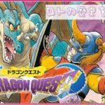 【女性実況】【DQ1】 ロトの歴史を学びます。Dragon Quest【ゲーム実況】