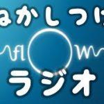 【雑談放送】眠れない貴方に寝かしつけラジオ:深海微生物ゲーム「FLOW」【あいろん】