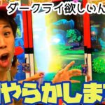 【ダークライが欲しいんですが!!】おうごんのくさむらが2回も出る!ポケモンガオーレ グランドラッシュ1だん ゲーム実況 いますぐゲット!でんせつ まぼろし pokemon ga-ole game