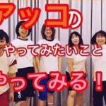 なんちゃってお笑い芸人体操2019/02