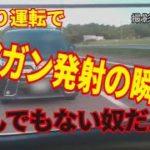 衝撃映像!東名高速道路であおり運転。エアガンを「数十発」発射の無職40歳!