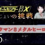 ゲームセンターBX ロックマン8 #5 【ゲーム実況】 【PS】 【ゲームセンターCX】