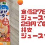 【格安商品レビュー】定価278円のジュースを29円でGET🛍️