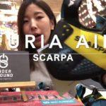 【商品レビュー】SCARPA FURIA AIR