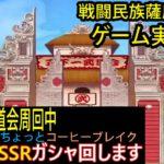 【ドラゴンボールZドッカンバトル】ゲーム実況天下一武道会 周回中 休憩SSR確定ガシャ