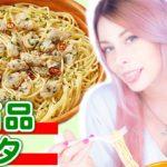 【新商品レビュー】ボンゴレパスタをイタリア人目線で採点!!