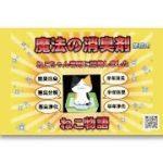 ペット消臭剤 shoushuu0036786780