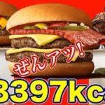 【日本一早い食レポライブ】マクドナルドぜんアツ!ダブチとアツ!にくダブチ食べ比べ