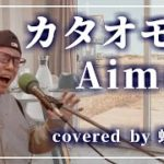 Aimerの『カタオモイ』をカバーしてみた/covered by 虹色侍