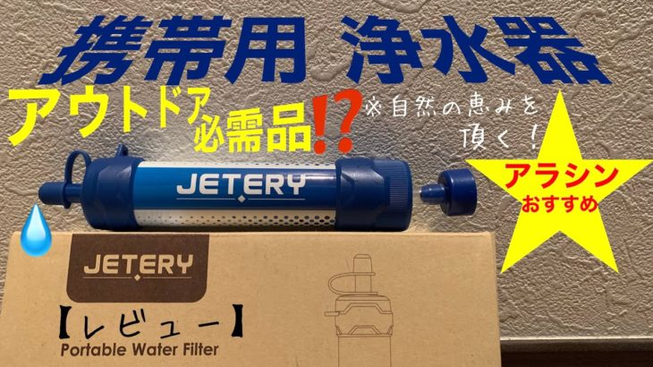 JET-ERY⭐︎ジェットエリー⭐︎商品レビュー(携帯用・浄水器)【説明欄・商品リンク有り】#101