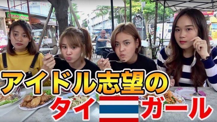 【タイ・バンコク】アイドルオーディションに参加した女の子たちに食レポさせてみた結果