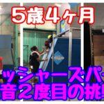 5歳児フィッシャーズパーク2度目の挑戦 居酒屋がんたく 岐阜県恵那市