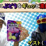 【コラボ商品紹介】超濃ぶどうソフトキャンディー!