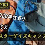 【2020商品紹介】ノーもスターゲイズキャンプチェア組み立て方
