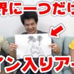 ンダホ先生の直筆サイン入り生イラストを貰って感動するメンバー!!
