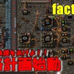 #31 factorio「報復前夜!軍国主義で行く!」ダンナのゲーム実況LIVE