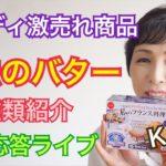 質疑応答ライブ KALDI人気商品紹介