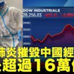 【紀元頭條】(字幕版)  武漢肺炎摧毀中國經濟,損失超過16萬億,中國經濟主靠出口、投資、消費,武漢肺炎令中國經濟雪上加霜| #香港大紀元新唐人聯合新聞頻道