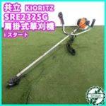★商品紹介★[1737]共立 肩掛式草刈機 SRE2325G