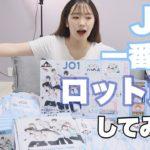 【JO1】JO1の一番くじ全商品紹介してみた!