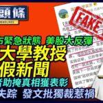 【紀元頭條】特朗普宣布國家緊急狀態,九措施安定民心,股市大漲。中共國防大學教授公然製造假新聞,偷雞不成。北京地產大亨任志強下落不明,曾撰文狠批獨裁。| #香港大紀元新唐人聯合新聞頻道