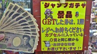 例の1000円ガチャにリベンジしてみたww