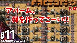 #11【シミュレーション】こたつのFactorio Season5(ファクトリオ)ゲーム実況【正式リリース1.0へ!!】