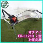 ★商品紹介★[2026]オチアイ 茶刈機 EX-L1210