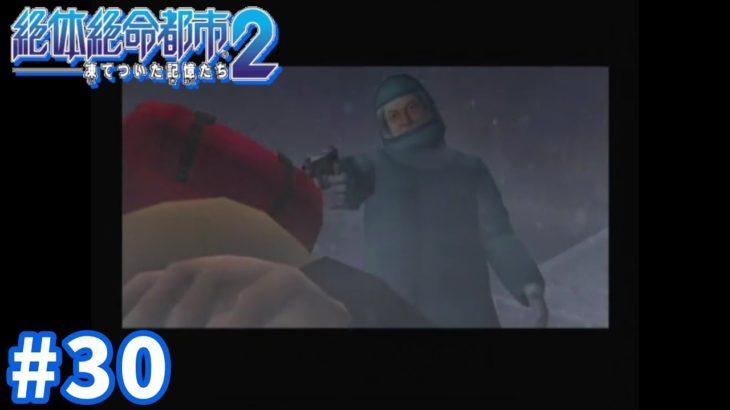 #30【絶体絶命都市2】ちょいのゲーム実況プレイ【PS2】