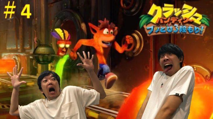 【#4】今回で全クリなるか!? マンゲキゲーム実況!!『クラッシュ・バンディクー ブッとび3段もり!』【大ヒット作】