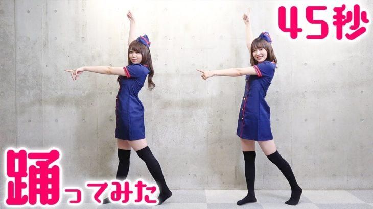 【踊ってみた】双子コスプレして『45秒で何ができる?』踊ってみた!