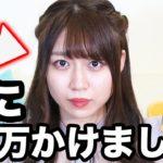 【初告白】顔に80万円かけて大嫌いだったコンプレックスを治しました。