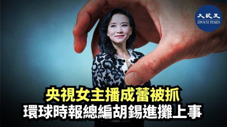 【焦點速遞】8月27日至31日5天時間內,中共文宣系統異常狀況頻發。在此之前,8月23日,中紀委通報巡視14家文宣單位所發現的問題,並要求整改| #香港大紀元新唐人聯合新聞頻道