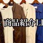 9/4 商品紹介LIVE