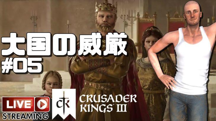 大国の威厳 Crusader Kings 3 ライブ #05 ゲーム実況プレイ 日本語 PC Steam クルセーダーキングス 3 [Molotov Cocktail Gaming]