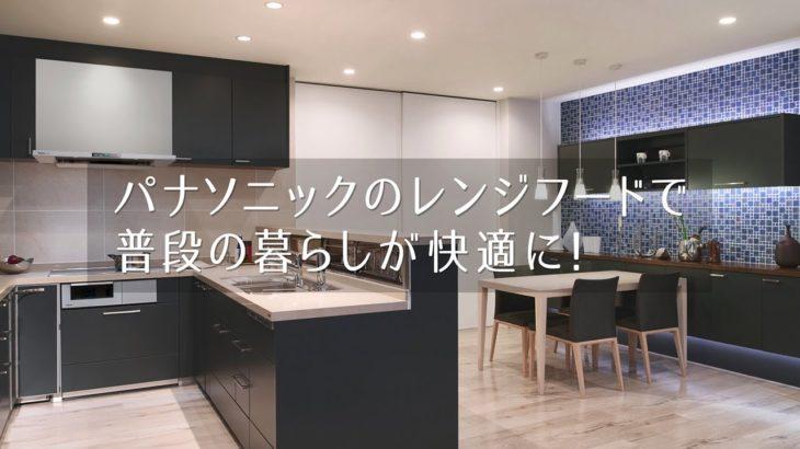 エコナビ搭載 フラット形レンジフード DED3シリーズ 商品紹介