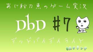 [あじ秋刀魚のゲーム実況]DbD #7[#あじ子ンチ]