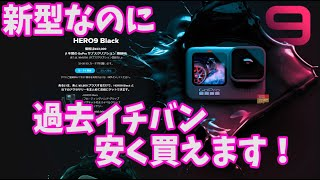 【商品紹介】GoPro HERO9 が激安!なんと本体が37,000円税込み!