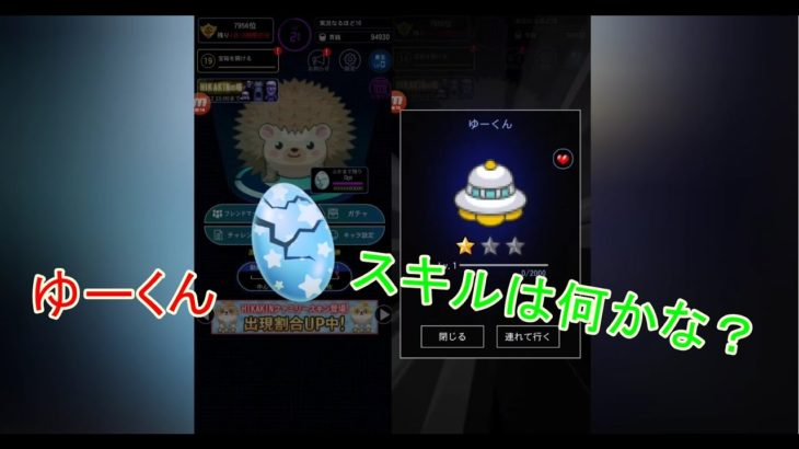青鬼ペット紹介 ゆーくん(Lv3)