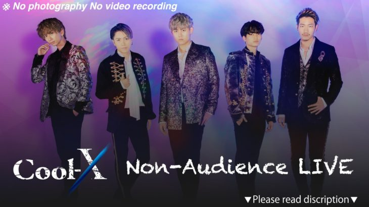 Non-Audience LIVE Vol.56