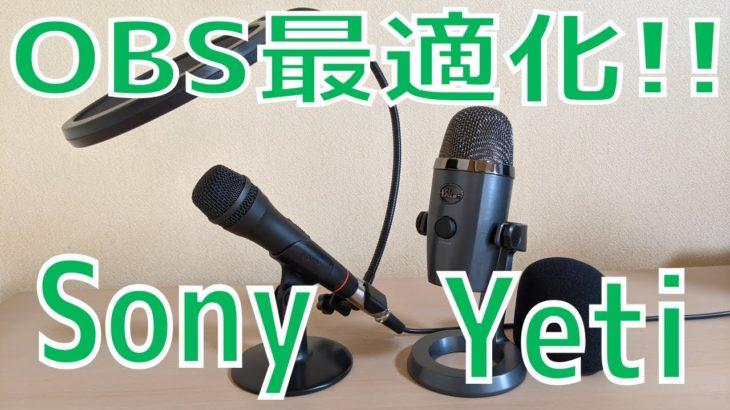ゲーム実況 最適マイク & OBS ベスト セッティング 『Yeti Nano』『ECM-PCV80U』比較 レビュー Switch録画 配信 最適化